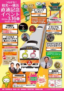つながる!和光⇔横浜直通記念イベント